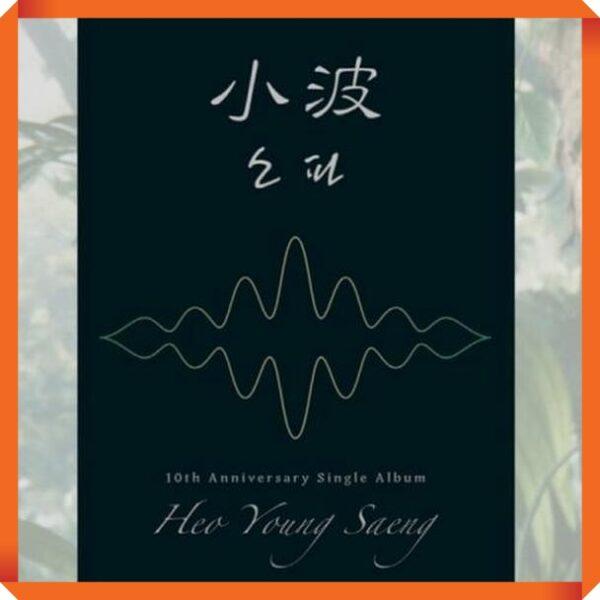 Heo Young Saeng 10th Anniversary Single Album 소파 小波 소파 小波 Ver.