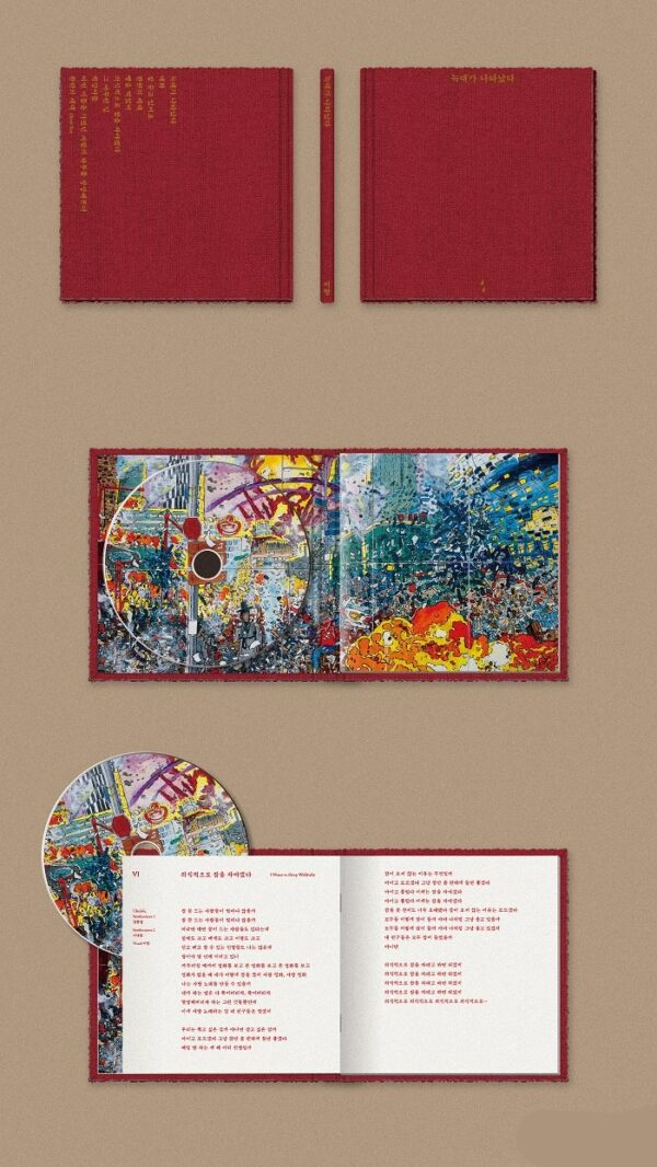 3rd Album de Lang Lee There Is A Wolf 1