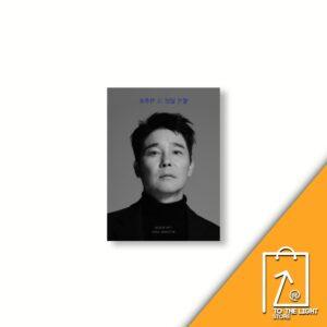 17th Album Lim Chang Jung 별거 없던 그 하루로