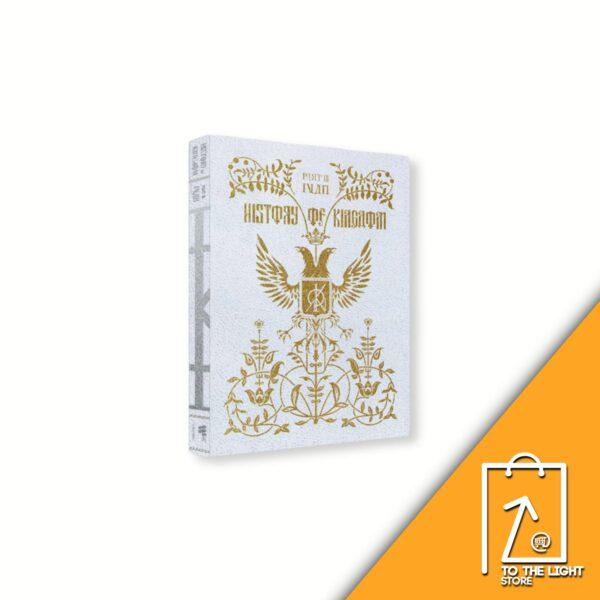3rd Mini Album de KINGDOM History Of Kingdom Part Ⅲ. Ivan Fate Ver.