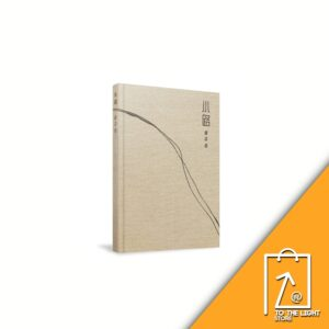 EP Album de Lucia Sim Kyu Seon 소로 小路